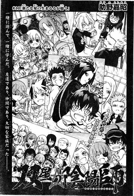 Sousei no Onmyouji - Chapter 11 - Page 1
