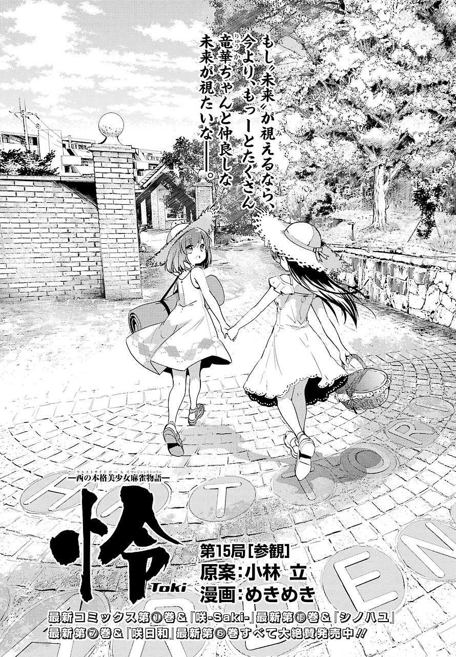 Toki (KOBAYASHI Ritz) - Chapter 015 - Page 1