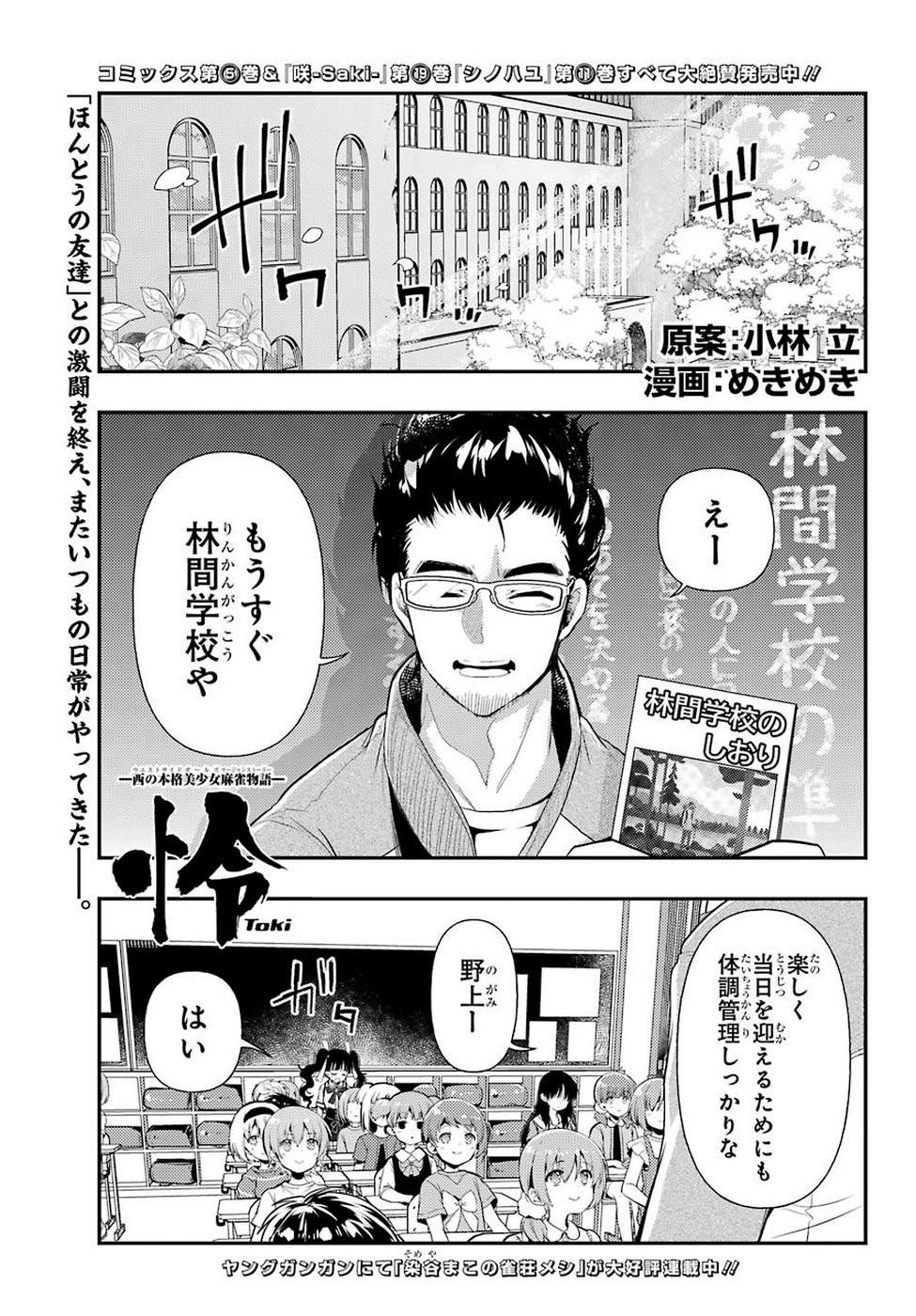 Toki (KOBAYASHI Ritz) - Chapter 036 - Page 1