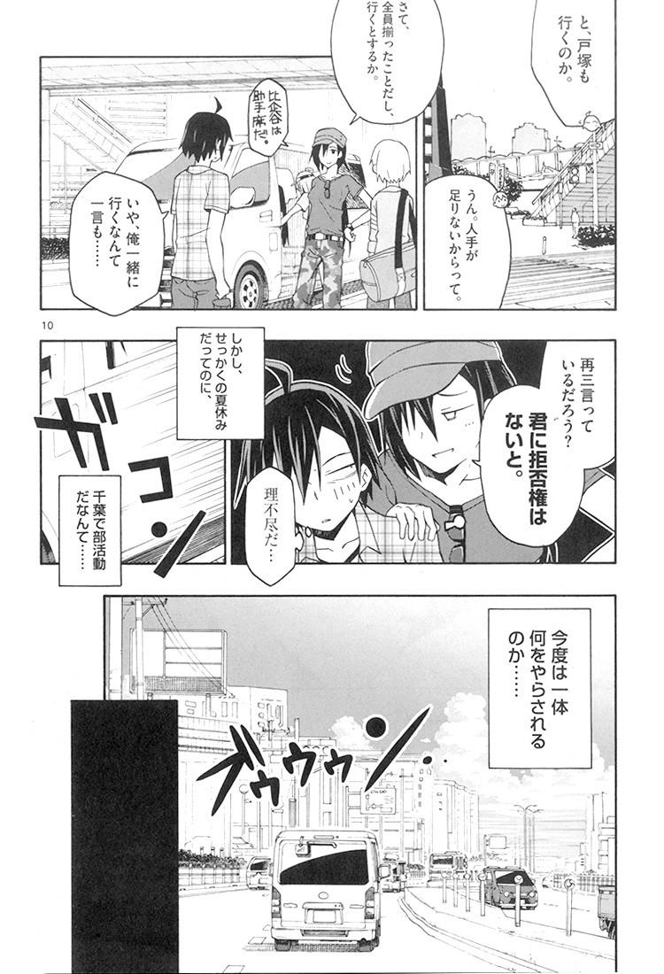 Yahari Ore no Seishun Rabukome wa Machigatte Iru. @ Comic - Chapter 24 - Page 7