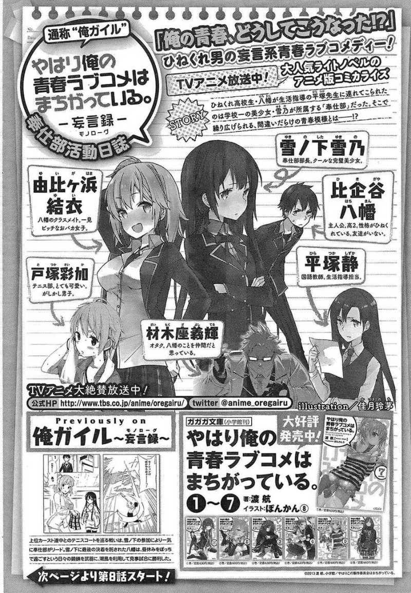 Yahari Ore no Seishun Rabukome wa Machigatte Iru. - Monologue - Chapter 08 - Page 1