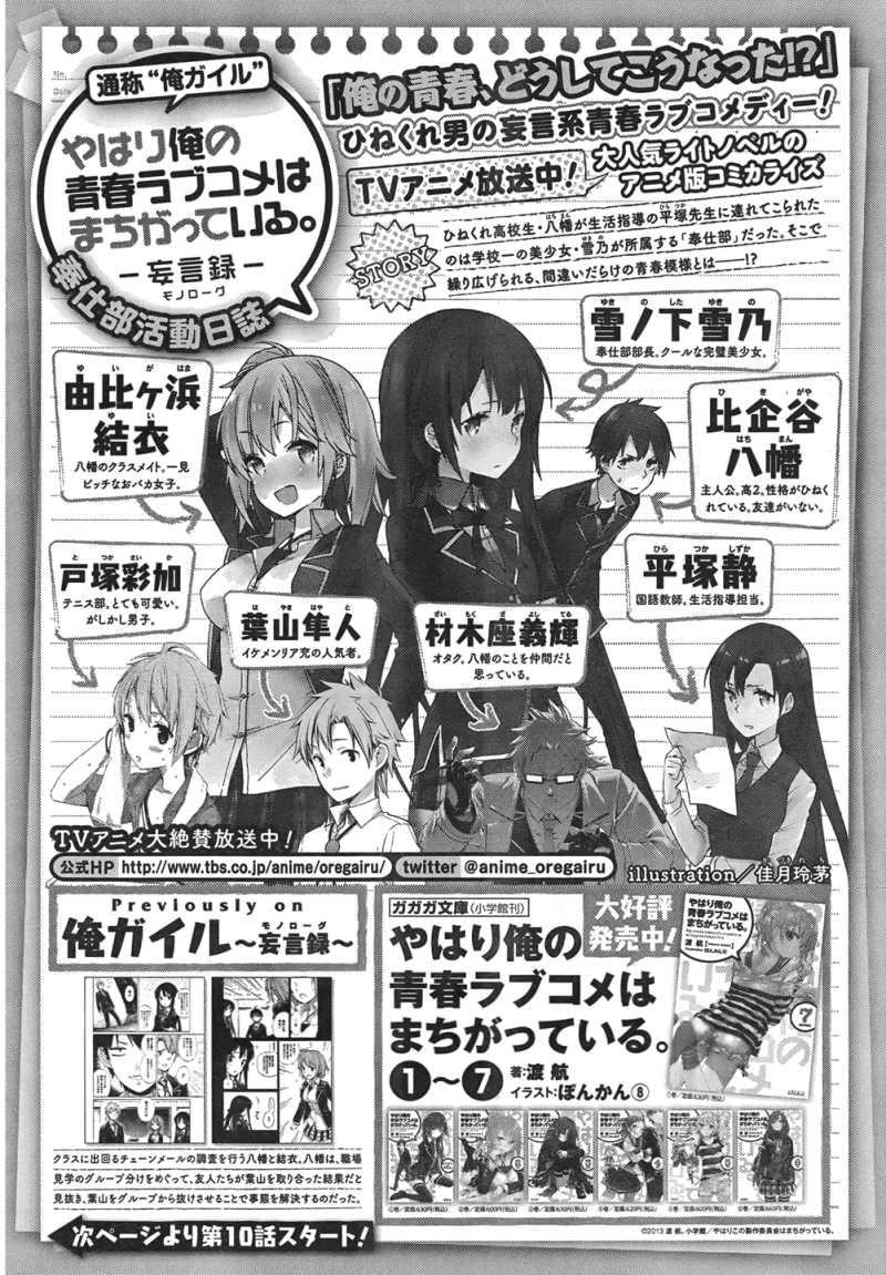 Yahari Ore no Seishun Rabukome wa Machigatte Iru. - Monologue - Chapter 10 - Page 1