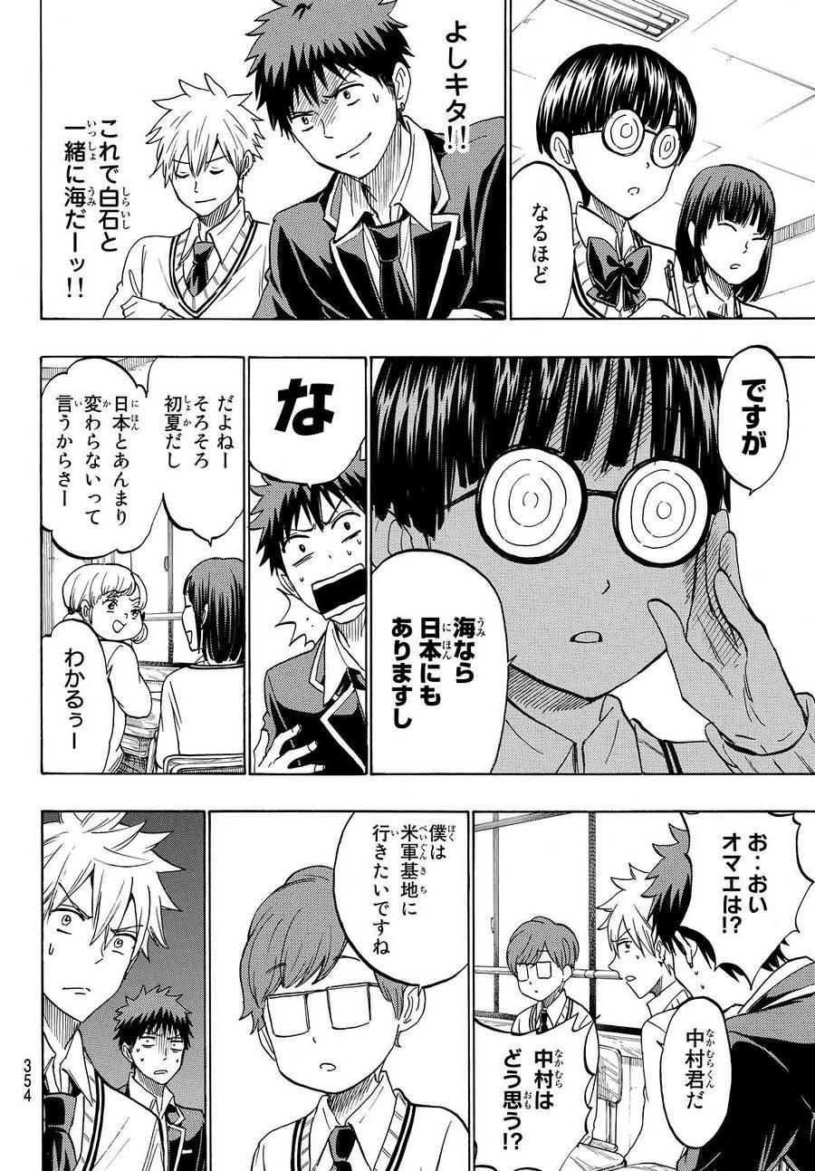 Yamada-kun to 7-nin no Majo - Chapter 198 - Page 12