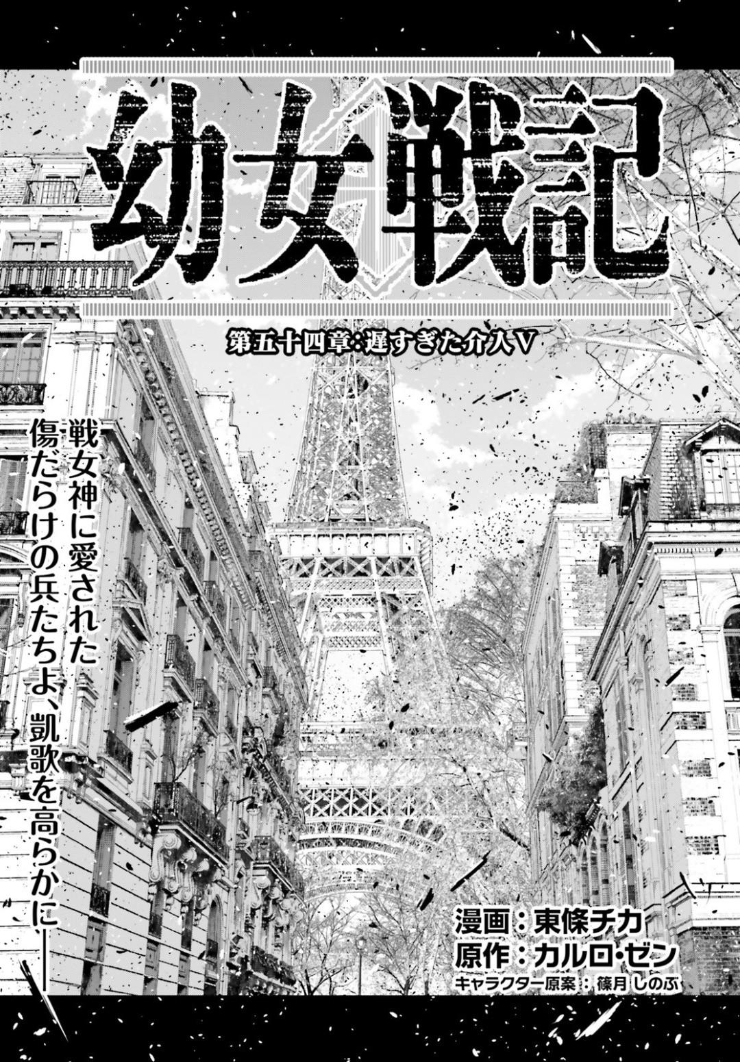 Youjo Senki - Chapter 54 - Page 1