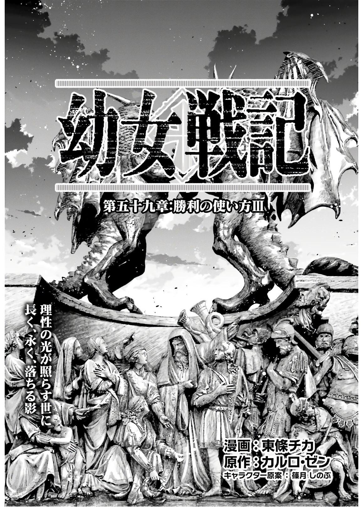 Youjo Senki - Chapter 59 - Page 1