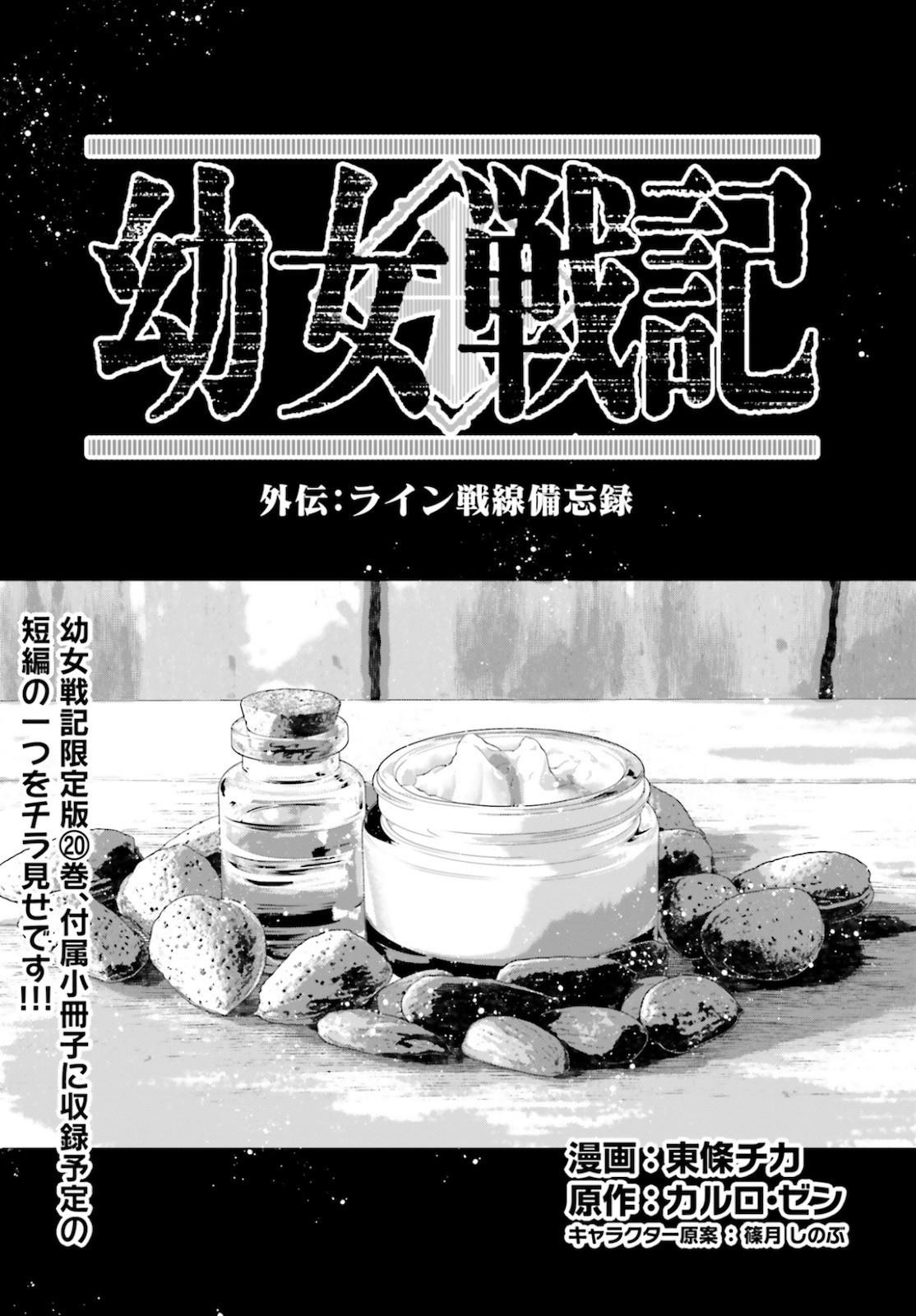 Youjo Senki - Chapter 60.5 - Page 1