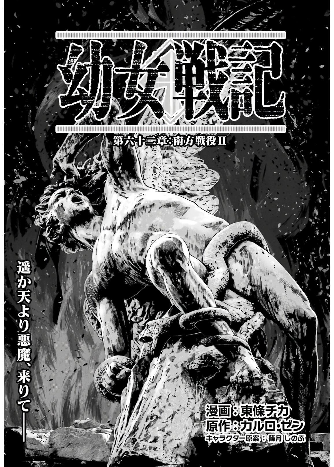 Youjo Senki - Chapter 62 - Page 1