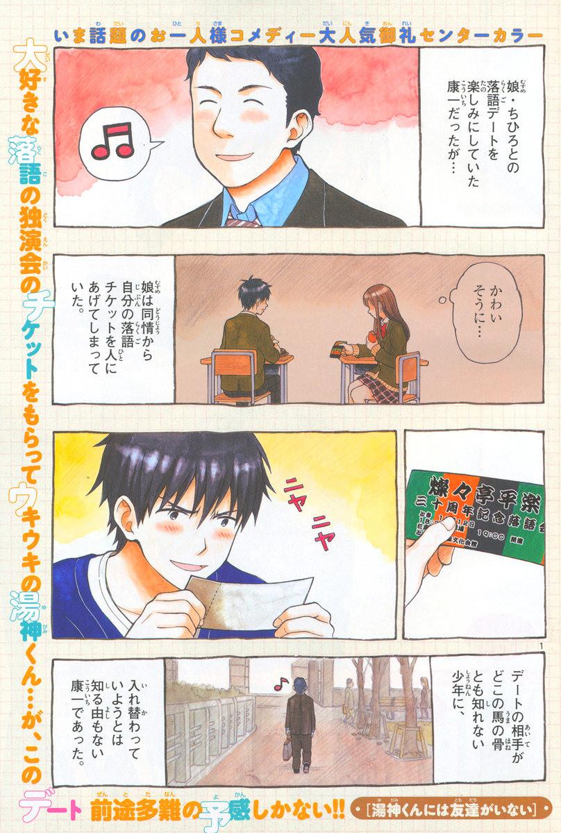 Yugami-kun ni wa Tomodachi ga Inai - Chapter 038 - Page 1