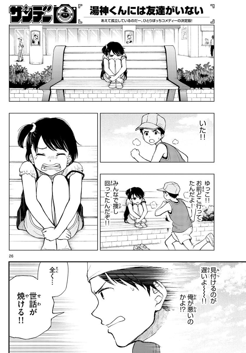 Yugami-kun ni wa Tomodachi ga Inai - Chapter 063 - Page 26