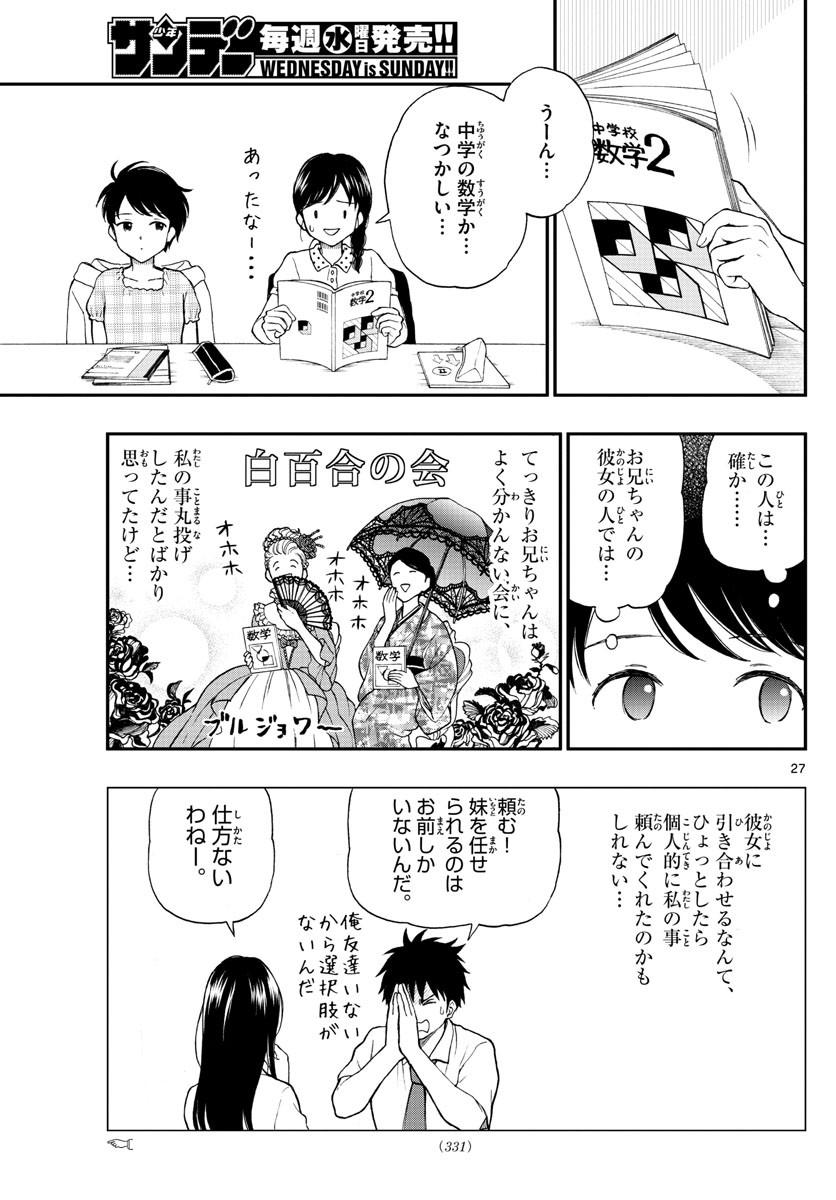 Yugami-kun ni wa Tomodachi ga Inai - Chapter 063 - Page 27