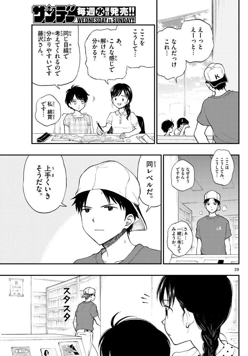 Yugami-kun ni wa Tomodachi ga Inai - Chapter 063 - Page 29