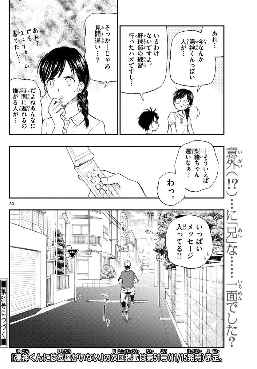 Yugami-kun ni wa Tomodachi ga Inai - Chapter 063 - Page 30